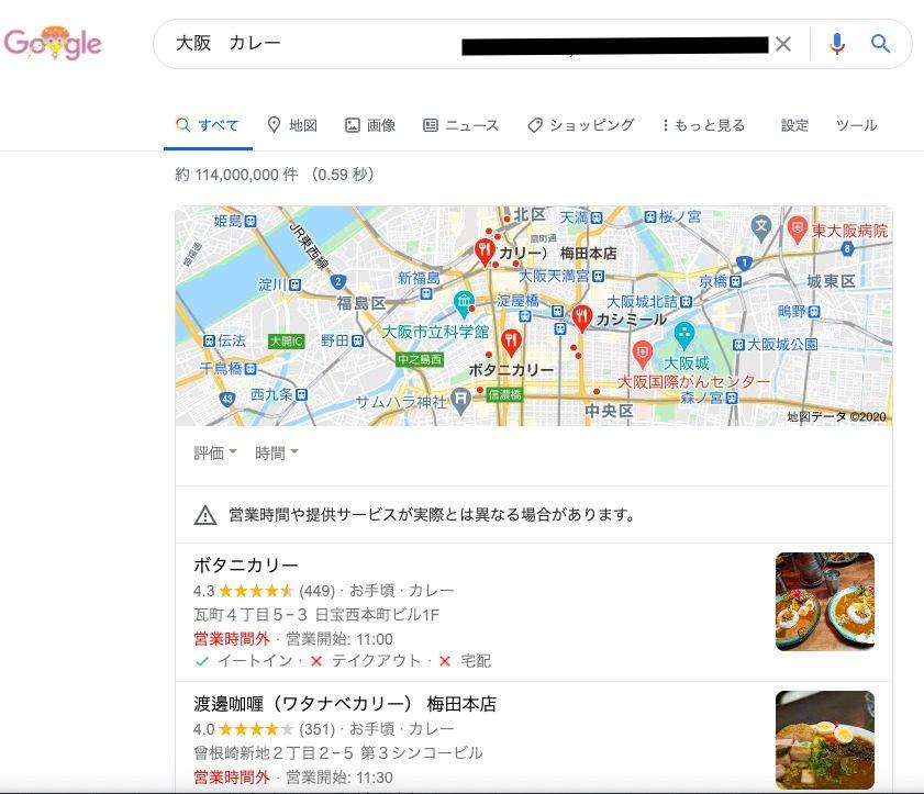 飲食店 集客 Googleマイビジネス