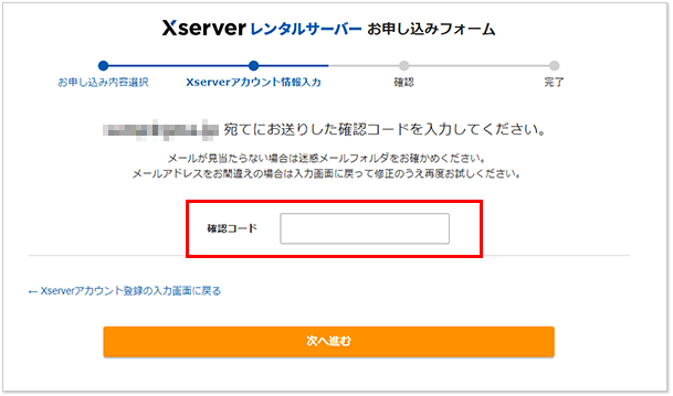 Wordpress認証コード