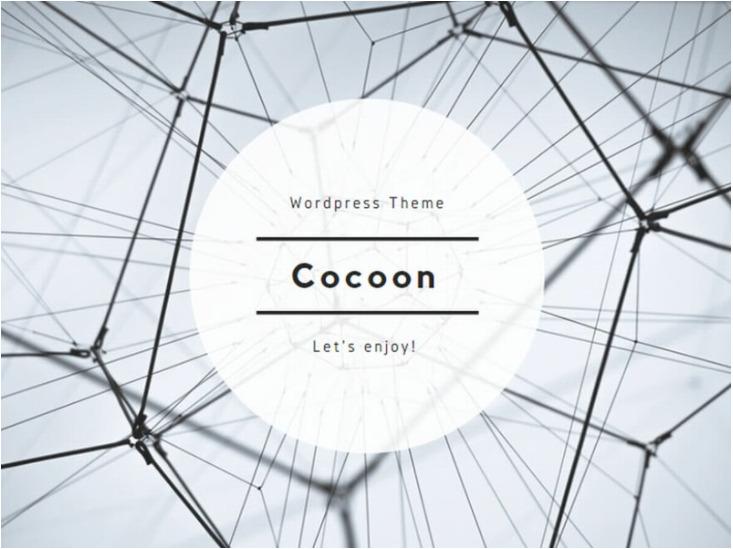WordPressテーマCocoon