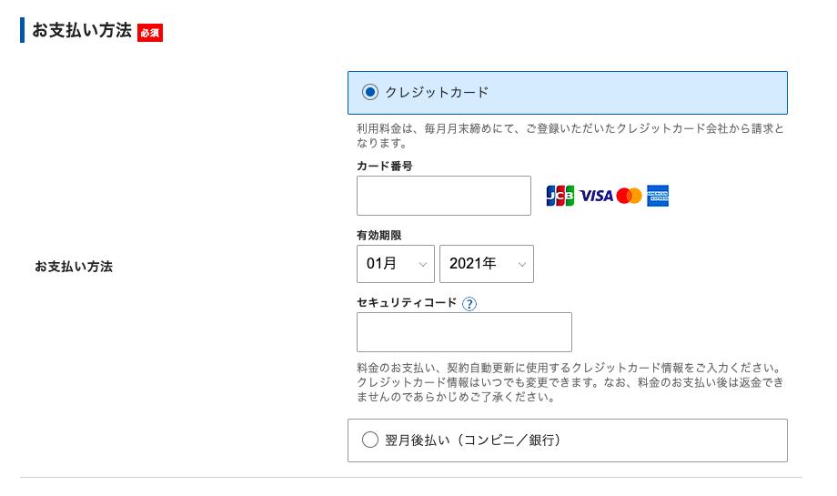 WoredPressサーバー支払い方法