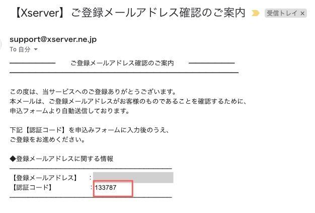 WordPressメール