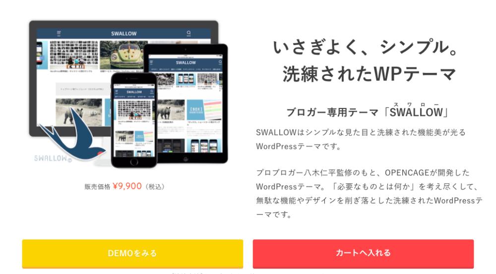 WordPressテーマ スワロー